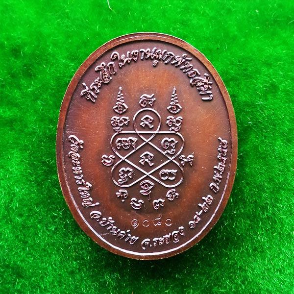 เหรียญรูปไข่ครึ่งองค์ หลวงพ่อสิน ฉลองอายุครบ 87 ปี ที่ระลึกในงานผูกพันธสีมา วัดละหารใหญ่ 1