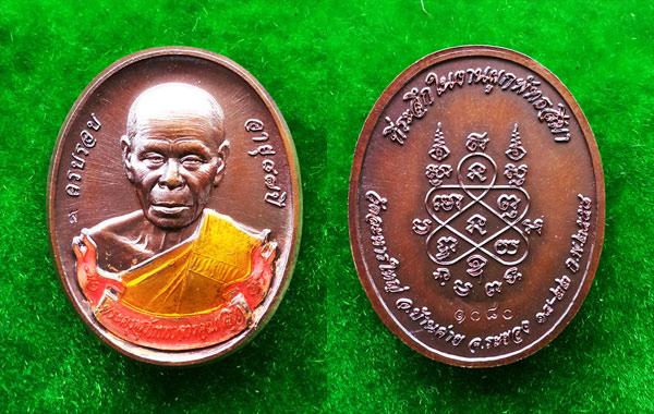 เหรียญรูปไข่ครึ่งองค์ หลวงพ่อสิน ฉลองอายุครบ 87 ปี ที่ระลึกในงานผูกพันธสีมา วัดละหารใหญ่ 2