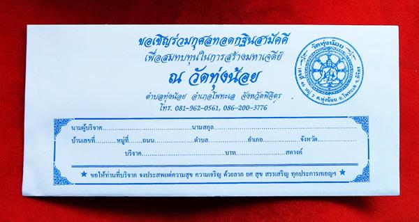 ขอเชิญร่วมทอดกฐินสามัคคี ปี 2558 ทำบุญ 100 บาท รับรูปหล่อหลวงพ่อเงิน บางคลาน พิมพ์นิยม สุดคลาสสิค 4