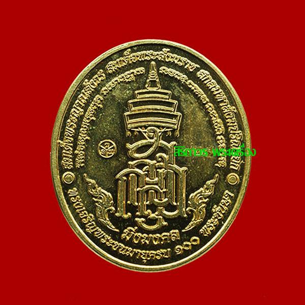 เหรียญหลวงพ่อทวด มิ่งมงคล เนื้ออัลปาก้าลงยาสีแดง ที่ระลึก 100 ปี สมเด็จพระญาณสังวร วัดบวรนิเวศ 1