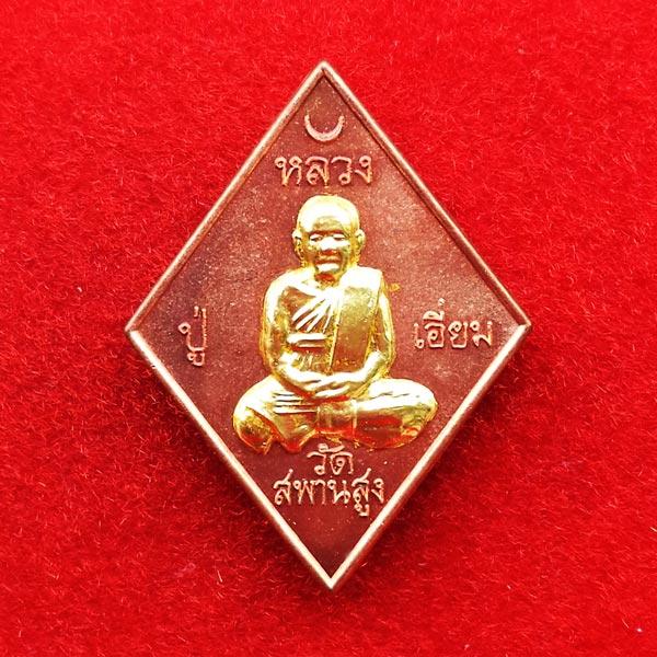เหรียญข้าวหลามตัด หลวงปู่เอี่ยม วัดสะพานสูง รุ่น ปฐมนาม 200 ปี เนื้อทองแดงองค์ลงทอง ออกวัดอินทาราม