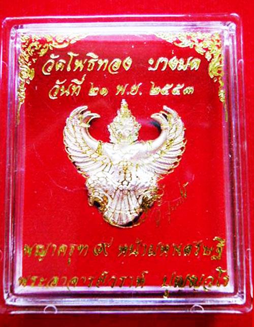 พญาครุฑ เนื้อเงิน พิมพ์ใหญ่ หลวงพ่อวราห์ วัดโพธิ์ทอง ครุฑ รุ่น ๙ หน้ามหาเศรษฐี สุดขลัง สุดสวย หายาก 3