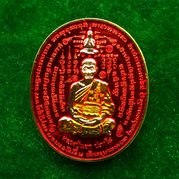 เหรียญนารายณ์แปลงรูป หลวงปู่แขก วัดสุนทรประดิษฐ์ รุ่นพระพิรุณให้ฤกษ์ เนื้อทองแดงชุบทองลงยา กรรมการ