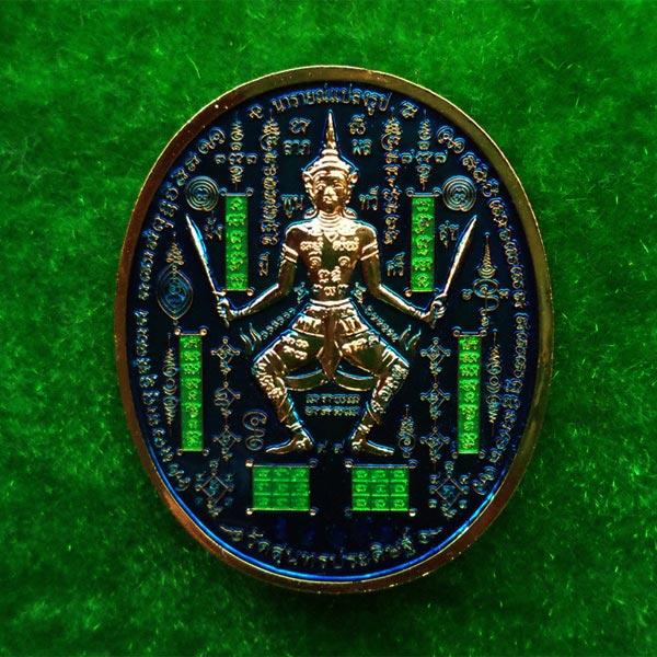 เหรียญนารายณ์แปลงรูป หลวงปู่แขก วัดสุนทรประดิษฐ์ รุ่นพระพิรุณให้ฤกษ์ เนื้อทองแดงชุบทองลงยา กรรมการ 1
