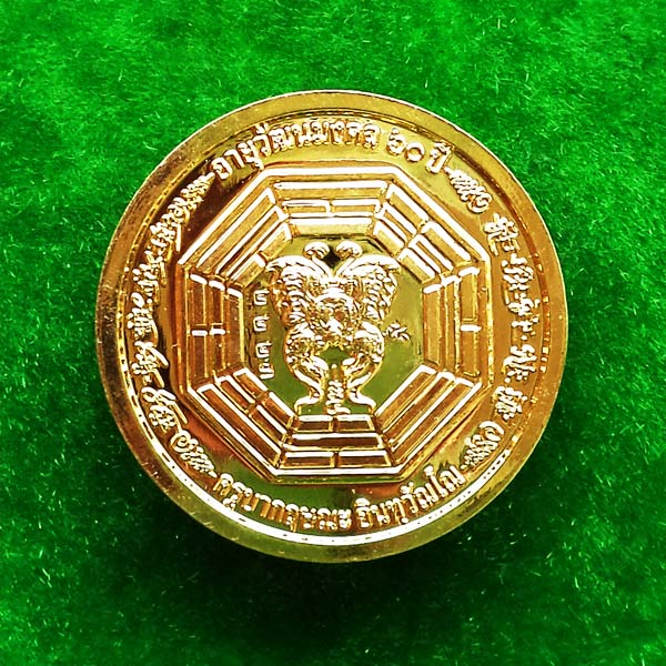 เหรียญเทพสาริกาหาทรัพย์ ครูบากฤษณะ รุ่นอายุวัฒนมงคล แซยิดครบ 5 รอบ 60 ปี เนื้อทองแดงชุบทองเพ้นท์สี 1