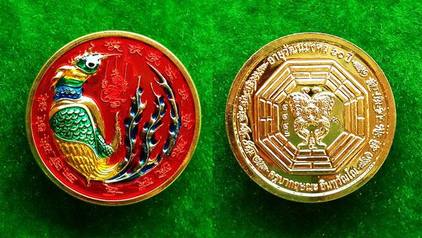 เหรียญเทพสาริกาหาทรัพย์ ครูบากฤษณะ รุ่นอายุวัฒนมงคล แซยิดครบ 5 รอบ 60 ปี เนื้อทองแดงชุบทองเพ้นท์สี 2