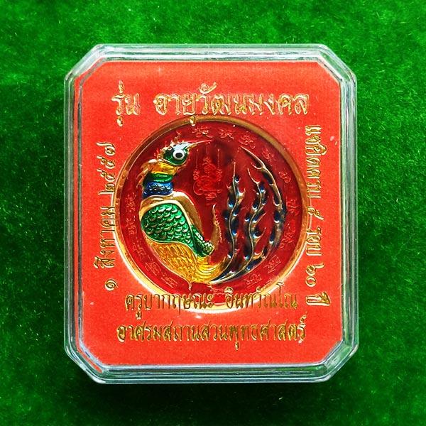 เหรียญเทพสาริกาหาทรัพย์ ครูบากฤษณะ รุ่นอายุวัฒนมงคล แซยิดครบ 5 รอบ 60 ปี เนื้อทองแดงชุบทองเพ้นท์สี 3