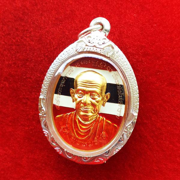 เหรียญรูปเหมือน สมเด็จโต วัดระฆัง รุ่นชินบัญชรมหาจักรพรรดิ เนื้อทองแดงลงยาราชาวดีสีธงชาติ