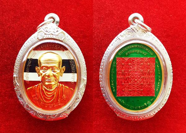 เหรียญรูปเหมือน สมเด็จโต วัดระฆัง รุ่นชินบัญชรมหาจักรพรรดิ เนื้อทองแดงลงยาราชาวดีสีธงชาติ 3