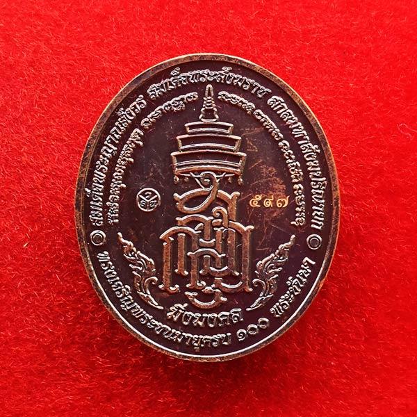 เหรียญหลวงพ่อทวด มิ่งมงคล เนื้อทองแดงรมดำ ที่ระลึก 100 ปี สมเด็จพระญาณสังวร วัดบวรนิเวศ 1