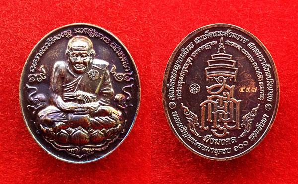 เหรียญหลวงพ่อทวด มิ่งมงคล เนื้อทองแดงรมดำ ที่ระลึก 100 ปี สมเด็จพระญาณสังวร วัดบวรนิเวศ 2