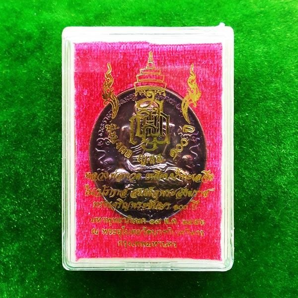 เหรียญหลวงพ่อทวด มิ่งมงคล เนื้อทองแดงรมดำ ที่ระลึก 100 ปี สมเด็จพระญาณสังวร วัดบวรนิเวศ 3