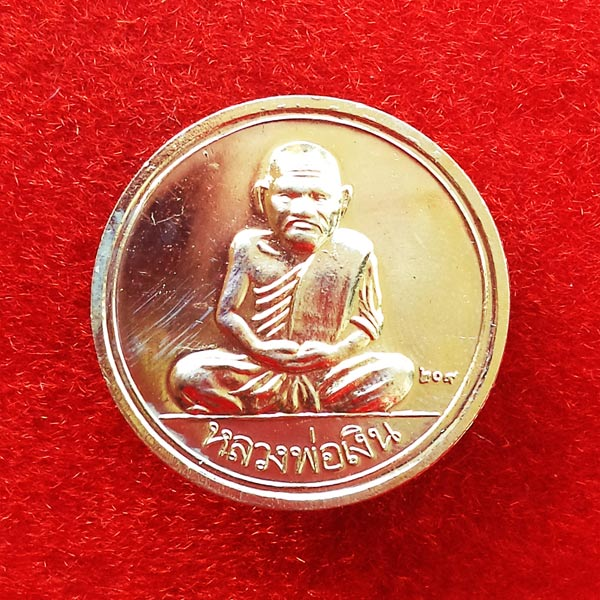 เหรียญขวัญถุง หลวงพ่อเงิน รุ่น ๒๐๙ ปี ชาตกาล หลวงพ่อเงิน พุทธโชติ เนื้อกะไหล่เงิน สุดยอดพิธีใหญ่