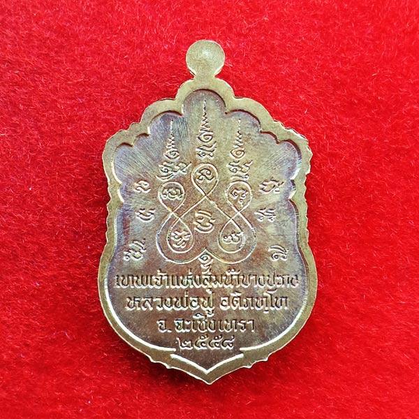 เหรียญเสมา หลวงพ่อฟู วัดบางสมัคร รุ่นรวยทันใจ เจริญพร เนื้อชนวนพระประธาน หน้ากากทองขาว สุดสวย หายาก 1