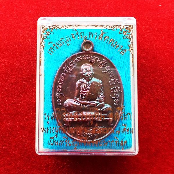 เหรียญเจริญพรสัตตมาส หลวงปู่ทิม อิสริโก เนื้อทองแดงผิวรุ้ง ปี 2558 สุดสวย น่าสะสม 4