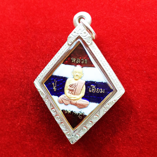 เหรียญข้าวหลามตัด หลวงปู่เอี่ยม หลังยันต์โสฬสมงคล งานจิวเวลรี่ลงยาสีธงชาติ วัดสะพานสูง ปี 58