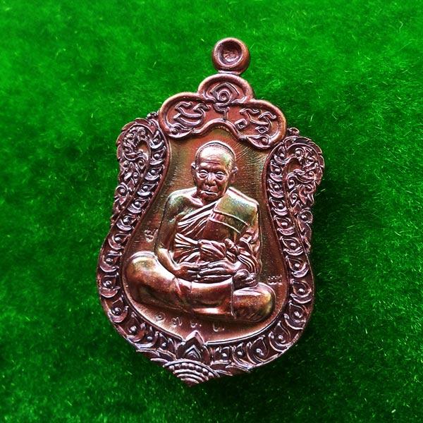 เหรียญเสมา หลวงพ่อฟู วัดบางสมัคร รุ่นรวยทันใจ เจริญพร เนื้อทองแดงมันปูผิวสีรุ้ง สุดสวย หายาก