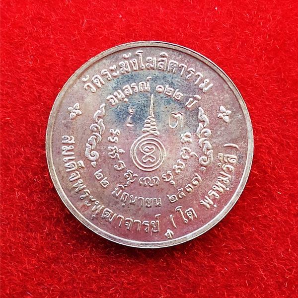 เหรียญสมเด็จโต วัดระฆัง รุ่นอนุสรณ์ 122 ปี เนื้อเงิน พิมพ์ใหญ่ ตอกโค้ดระฆังและโค้ด ต นิยมมาก 15 1