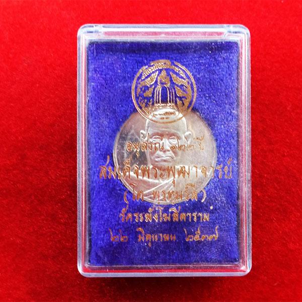เหรียญสมเด็จโต วัดระฆัง รุ่นอนุสรณ์ 122 ปี เนื้อเงิน พิมพ์ใหญ่ ตอกโค้ดระฆังและโค้ด ต นิยมมาก 15 3
