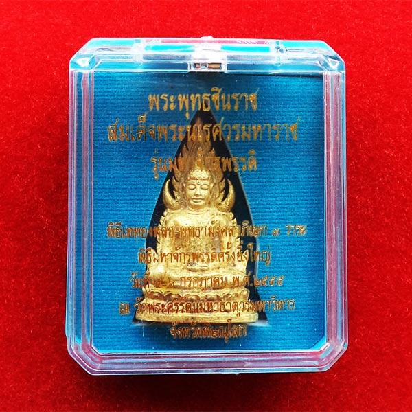 พระพุทธชินราชลอยองค์ อินโดจีน ย้อนยุค รุ่นมหาจักรพรรดิ ปี 2555 เนื้อทองระฆังเก่า หมายเลข ๔๖๘ 6