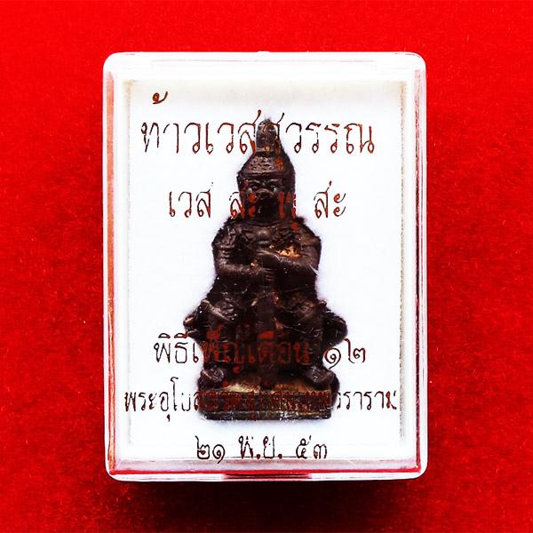 ท้าวเวสสุวรรณ(ท้าวเวสสุวัณ) เวส สะ พุ สะ หล่อโบราณ องค์ใหญ่ วัดสุทัศนฯ พิธีเดือนเพ็ญ ปี 2553 5