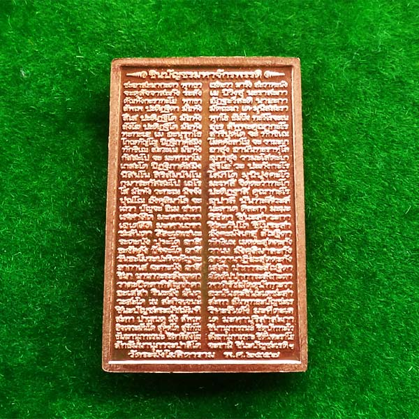 พระสมเด็จพิมพ์ใหญ่เกศทะลุซุ้ม ด้านหลังพระคาถาชินบัญชร รุ่นชินบัญชรมหาจักรพรรดิ เนื้อทองแดง 1