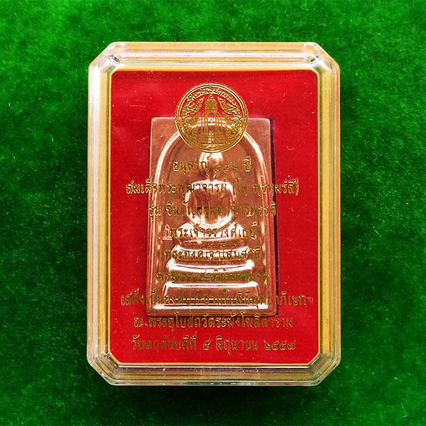 พระสมเด็จพิมพ์ใหญ่เกศทะลุซุ้ม ด้านหลังพระคาถาชินบัญชร รุ่นชินบัญชรมหาจักรพรรดิ เนื้อทองแดง 3