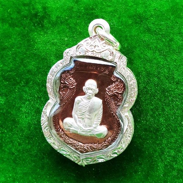 เหรียญเสมาพญานาค หลวงพ่อคูณ รุ่นมหาเศรษฐี เนื้อนวะหน้ากากเงินหลังฝังตะกรุดทองคำเลข ๘๖๐ จากชุดกรรมการ
