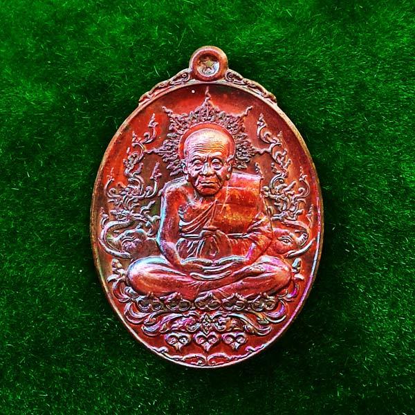 เหรียญหลวงพ่อทวด ญสส. ทรงเจริญพระชันษาครบ 100 ปี สมเด็จพระสังฆราชฯ วัดบวรนิเวศ เนื้อทองแดงรุ้ง