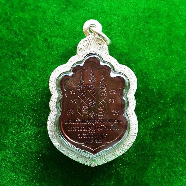 เหรียญเสมา หลวงพ่อฟู วัดบางสมัคร รุ่นรวยทันใจ เจริญพร เนื้อทองแดงมันปูลงยา 3 สี สุดสวย หายาก 2