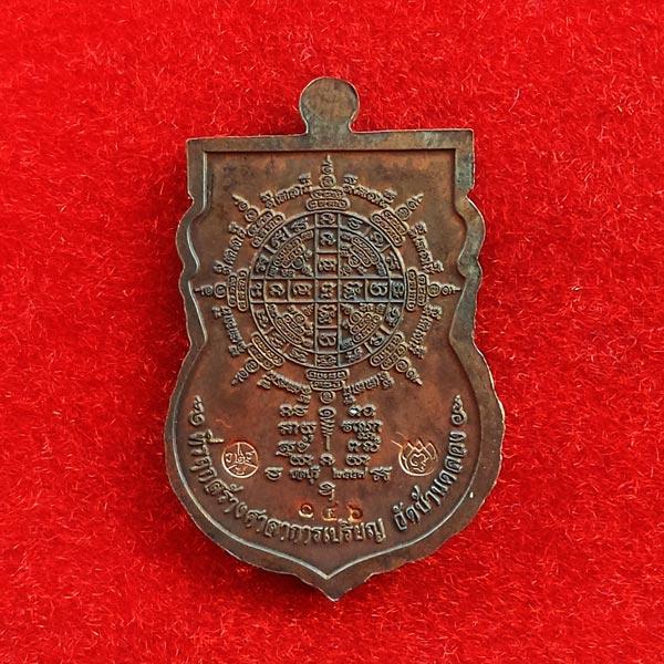เหรียญเสมา หลวงพ่อคูณ วัดบ้านไร่ รุ่นเสมาราชาโชค เนื้อนวโลหะลงยา ออกวัดบ้านคลอง สวยหายาก 1
