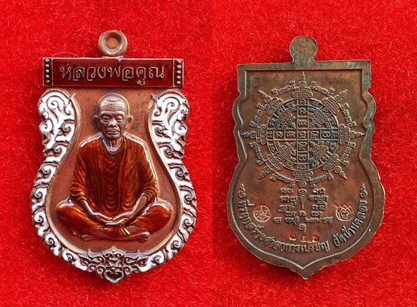 เหรียญเสมา หลวงพ่อคูณ วัดบ้านไร่ รุ่นเสมาราชาโชค เนื้อนวโลหะลงยา ออกวัดบ้านคลอง สวยหายาก 2