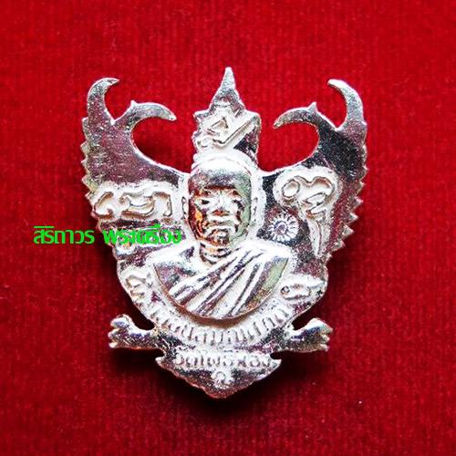 พญาครุฑ รุ่น เลื่อนสมณศักดิ์ เนื้อเงิน พระอาจารย์วราห์ ปุญญวโร วัดโพธิ์ทอง สุดขลัง สุดสวย หายาก 1