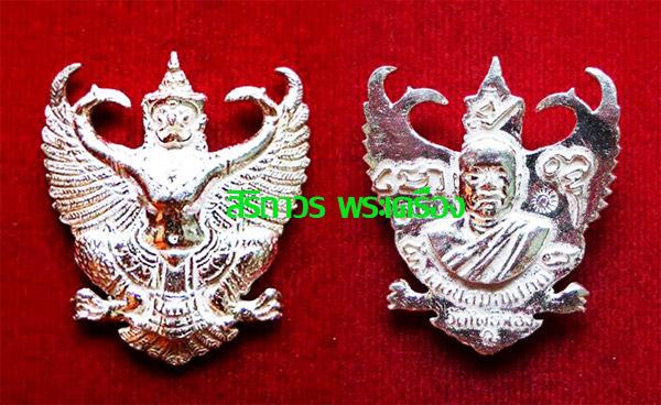 พญาครุฑ รุ่น เลื่อนสมณศักดิ์ เนื้อเงิน พระอาจารย์วราห์ ปุญญวโร วัดโพธิ์ทอง สุดขลัง สุดสวย หายาก 2