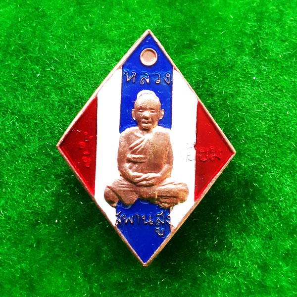 เหรียญข้าวหลามตัดหลวงปู่เอี่ยม ปฐมนาม รุ่น 200 ปีชาตกาล เนื้อทองแดงลงยาสีธงชาติ วัดบางจาก