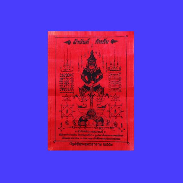 ผ้ายันต์ กันภัย สีแดง ผืนเล็ก ท้าวเวสสุวรรณ (ท้าวเวสสุวัณ) วัดสุทัศนฯ ปี 2553 บูชาติดบ้านหรือร้านค้า