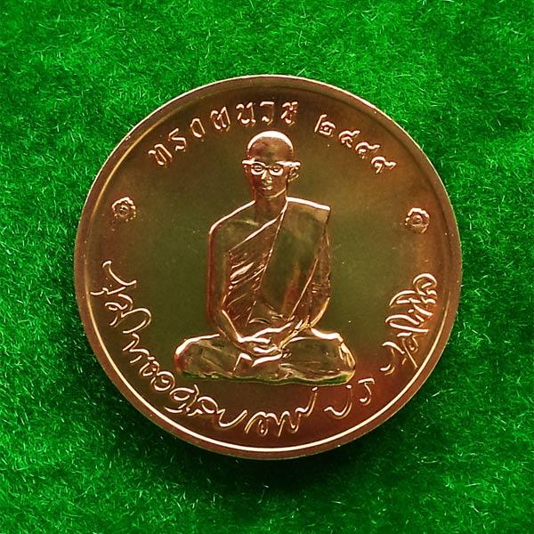 เหรียญในหลวงทรงผนวช เนื้อทองแดง ที่ระลึกบูรณะพระเจดีย์ วัดบวรนิเวศ ปี 2550