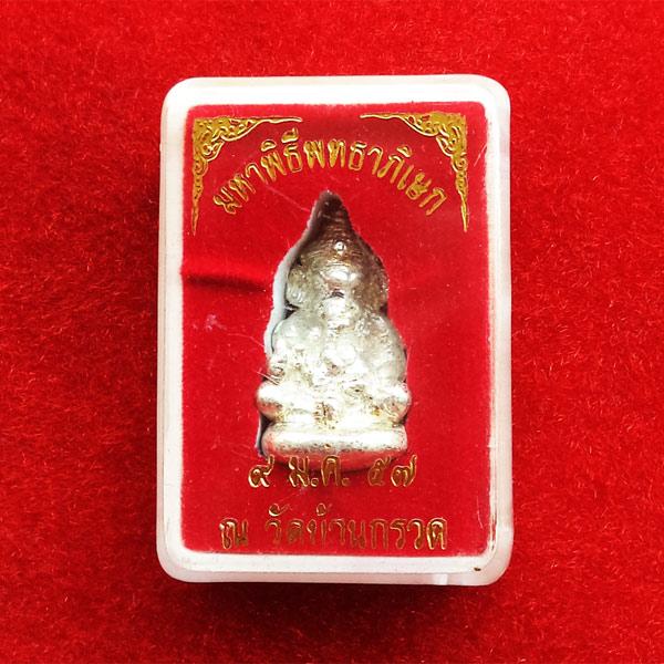 พระพิฆเนศ (เทพเจ้าแห่งความสำเร็จ) หล่อโบราณ เนื้อกะไหล่เงิน หลวงปู่ผาด วัดบ้านกรวด จ.บุรีรัมย์ 4