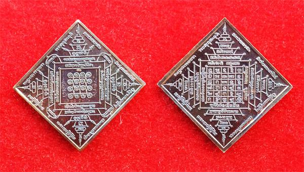 เหรียญพระยันต์พระนเรศวรชนะศึก รุ่นผู้ชนะที่ 1 เนื้อนวโลหะ หลวงปู่วาส หลวงปู่จอม หลวงปู่เสนาะ เสก 2