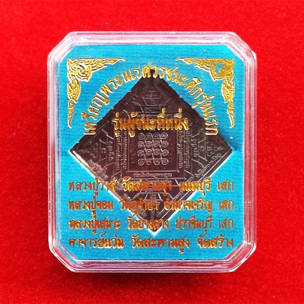 เหรียญพระยันต์พระนเรศวรชนะศึก รุ่นผู้ชนะที่ 1 เนื้อนวโลหะ หลวงปู่วาส หลวงปู่จอม หลวงปู่เสนาะ เสก 3