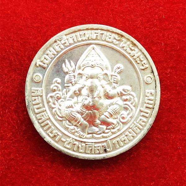 เหรียญพระพิฆเนศวร์ เนื้อเงิน รุ่นฉลองสิริราชสมบัติ 60 ปี ในหลวง มหาวิทยาลัยศิลปกร ปี 2550