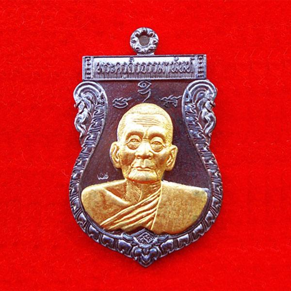 เหรียญเสมา รุ่นแรก หลวงพ่อเงิน วัดโพรงงู ครบรอบวันเกิด 85 ปี เนื้อทองแดงรมดำ หน้ากากทองระฆัง ปี 2555