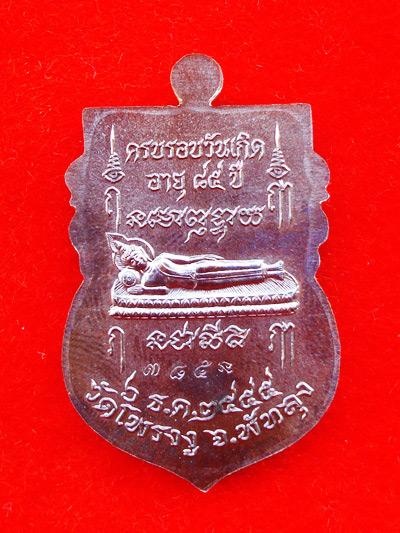 เหรียญเสมา รุ่นแรก หลวงพ่อเงิน วัดโพรงงู ครบรอบวันเกิด 85 ปี เนื้อทองแดงรมดำ หน้ากากทองระฆัง ปี 2555 1
