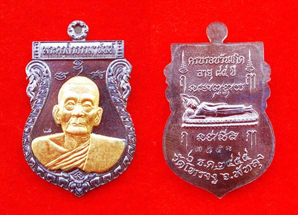 เหรียญเสมา รุ่นแรก หลวงพ่อเงิน วัดโพรงงู ครบรอบวันเกิด 85 ปี เนื้อทองแดงรมดำ หน้ากากทองระฆัง ปี 2555 2