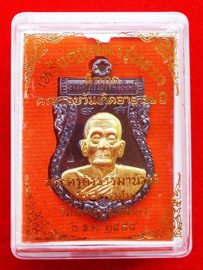 เหรียญเสมา รุ่นแรก หลวงพ่อเงิน วัดโพรงงู ครบรอบวันเกิด 85 ปี เนื้อทองแดงรมดำ หน้ากากทองระฆัง ปี 2555 3