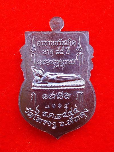 เหรียญเสมา รุ่นแรก หลวงพ่อเงิน วัดโพรงงู ครบรอบวันเกิด 85 ปี เนื้อทองแดงรมดำ หน้ากากดีบุก ปี 2555 1