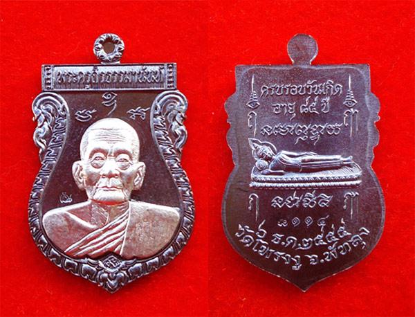 เหรียญเสมา รุ่นแรก หลวงพ่อเงิน วัดโพรงงู ครบรอบวันเกิด 85 ปี เนื้อทองแดงรมดำ หน้ากากดีบุก ปี 2555 2