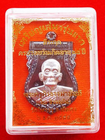 เหรียญเสมา รุ่นแรก หลวงพ่อเงิน วัดโพรงงู ครบรอบวันเกิด 85 ปี เนื้อทองแดงรมดำ หน้ากากดีบุก ปี 2555 3