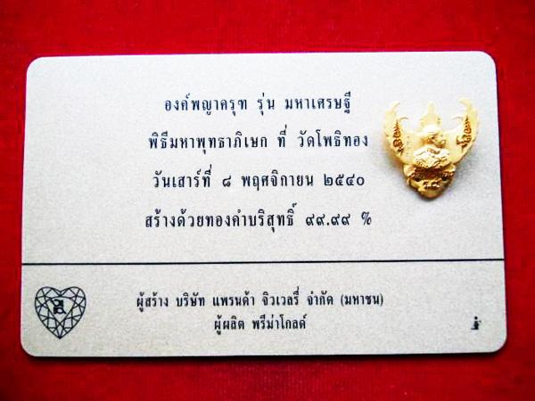 พญาครุฑ เนื้อทองคำ พิมพ์เล็ก (น้ำหนักประมาณ 4.0 กรัม) รุ่นมหาเศรษฐี หลวงพ่อวราห์ วัดโพธิ์ทอง ปี 2540 4