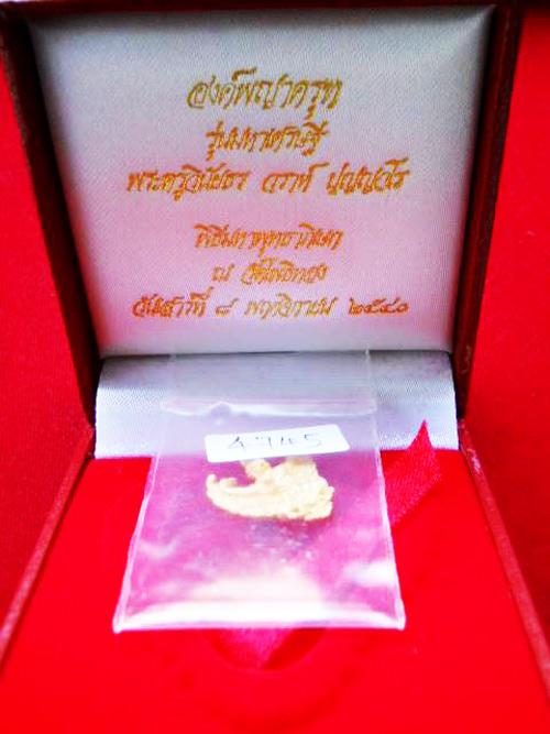 พญาครุฑ เนื้อทองคำ พิมพ์เล็ก (น้ำหนักประมาณ 4.0 กรัม) รุ่นมหาเศรษฐี หลวงพ่อวราห์ วัดโพธิ์ทอง ปี 2540 5